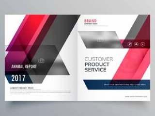 创意双折页宣传册设计或杂志封面模板