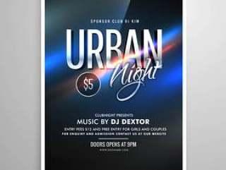 城市夜传单音乐模板海报
