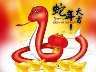 2013蛇年大吉海报PSD分层