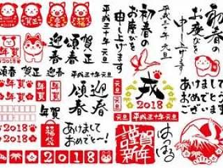 2018年初春季新年卡刷信件和筷子设置