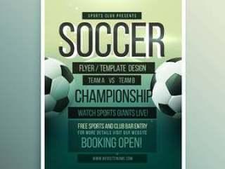 足球比赛锦标赛游戏传单小册子模板