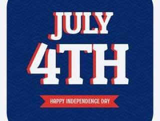 7月4日快乐的独立日