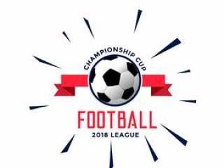 足球锦标赛标志风格的概念设计
