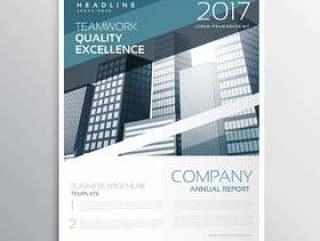 创意业务手册或传单海报设计模板