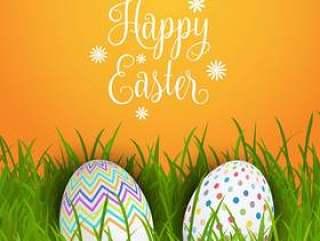 在草的复活节彩蛋