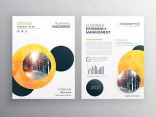 在A4大小圈商业宣传册封面模板设计