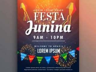 节日junina聚会邀请传单设计与烟花