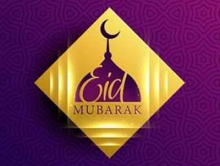 美丽的金色钻石形状的eid穆巴拉克卡