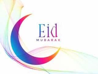多彩eid穆巴拉克新月的问候