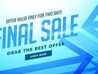 与蓝色箭头的销售广告横幅做广告的