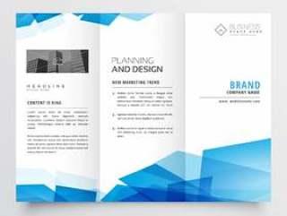 蓝色几何抽象三倍折叠宣传册设计模板