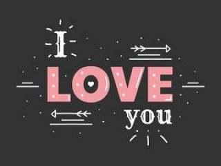 我爱你矢量