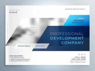 创意商业传单封面设计