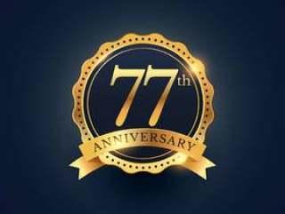 金色的第77周年庆典徽章标签