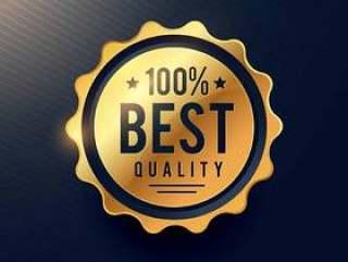 为您的品牌广告提供逼真的最佳品质奢华金色标签