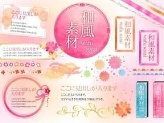 日本图案素材015日本图案框架集