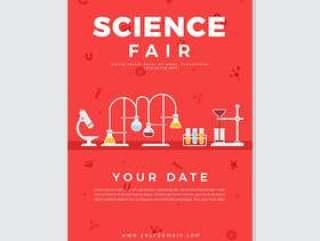 科学博览会海报矢量