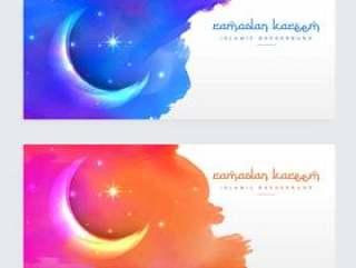 创意月亮设计伊斯兰横幅与彩墨