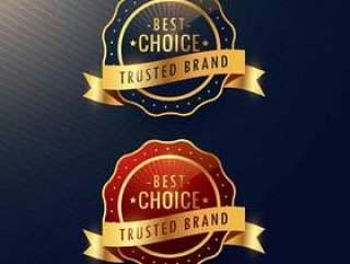 最佳选择值得信赖的品牌金色标签和徽章套