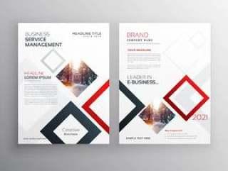 现代商业宣传册传单设计模板与抽象的沙