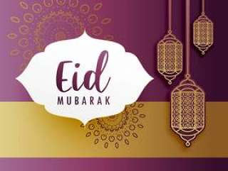 与垂悬的灯的创造性的eid节日问候