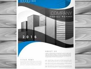 在大小A4的蓝色波浪时髦的企业小册子传染媒介设计