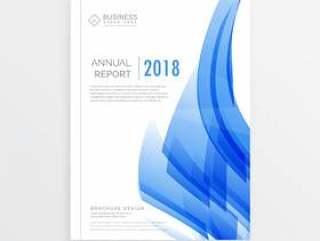 业务年度报告封面页模板在A4打印大小与