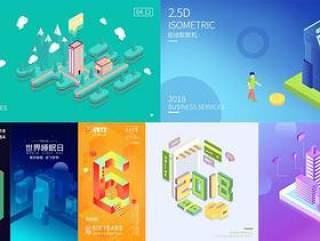 13款空间3d展示台2.5D场景插画彩虹色ins风psd模板素材