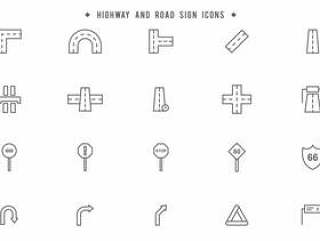 公路和路标向量