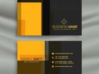 黄色和黑色的简单样式名片