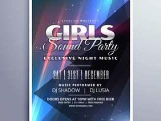 女孩俱乐部派对音乐活动传单模板