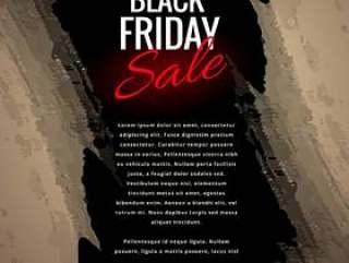 黑色星期五销售又脏又臭的海报设计插图