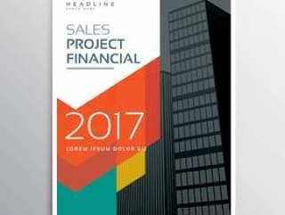 公司业务传单海报封面设计手册与co