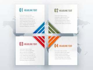 四个步骤白色信息图表设计web或工作流布局dia