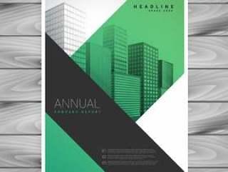 抽象的绿色业务手册传单与几何形状
