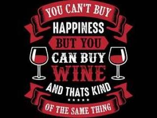 你不能买幸福,但你可以买葡萄酒