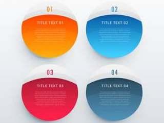 彩色图表横幅设置模板