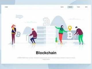 Blockchain现代平面设计概念矢量素材下载