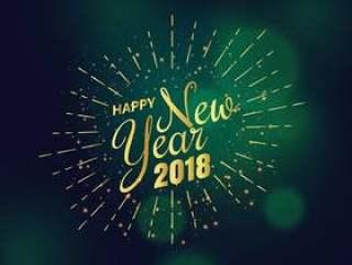 金色2018年新年问候背景设计