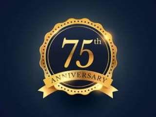 金色的第75周年庆典徽章标签