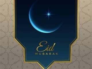 令人敬畏的eid穆巴拉克问候与月亮和星星