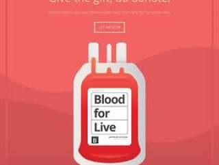 血液捐赠捐赠现场社交活动海报模板
