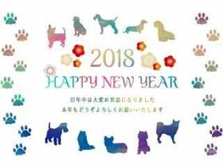 新年贺卡2018年C水彩汉科风格