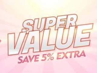 超级价值促销折扣和提供横幅模板