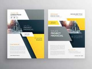 现代几何业务手册传单海报模板设计