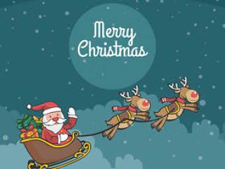 圣诞老人和驯鹿车