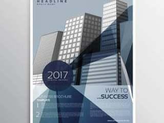 大小A公司业务传单海报宣传册设计模板