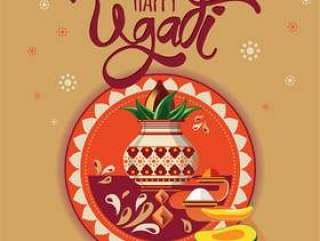 快乐的Ugadi插图。新年的印度教日历。现代矢量手绘书法为你的海报,横幅,明信片,邀请或贺卡设计