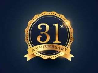 金色的第31周年庆典徽章标签
