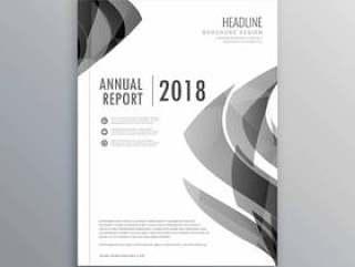 公司业务年度报告小册子模板